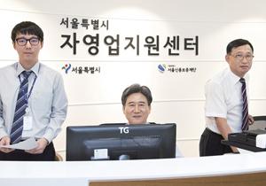 [센터 탐방]서울시 예비 창업자, 소상공인이라면 꼭 기억하세요! 서울특별시 자영업지원센터